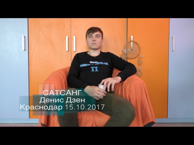 Сатсанг «Истина одна» Денис Дзен, г.Краснодар 15/10/2017