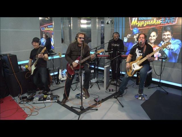 Группа Стаса Намина «Цветы» - Летний вечер (LIVE Авторадио, шоу Мурзилки Live, 13.11.17)