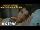 Великолепный векИмперия Кёсем__8 серияДубляж ТК Домашний