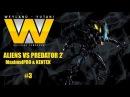 Alien Versus Predator 2 / Чужой против Хищника 2 - прохождение #3 (2016)