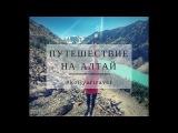 Путешествие на Алтай. Июль 2017