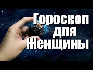 Близнецы-ЖЕНЩИНА Гороскоп на МАРТ 2017 года (ПОЛНЫЙ)