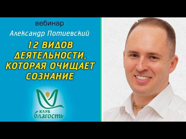Александр Потиевский 12 видов деятельности, очищающих сознание, Клубы Благость 06.09.2017г