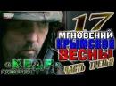 Семнадцать мгновений крымской весны. Позывной Кедр часть 3