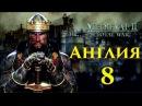 Medieval II Total War Королевство Англия №8 Предательство Франции
