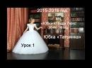 Пышная свадебная юбка Татьянка.Урок №1