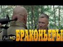 Шикарный боевик ПРО БРАКОНЬЕРОВ. Новый русский боевик 2017