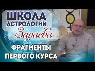 Школа астрологии Александра Зараева.  Фрагменты первого курса