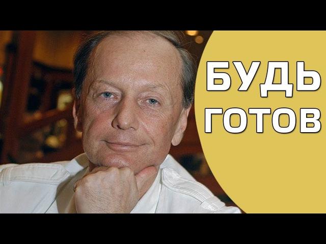 Михаил Задорнов. Концерт Будь готов!