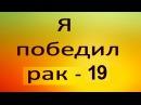 КУРКУМА против рака Видео №19