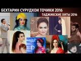 ТАДЖИКСКИЕ ХИТЫ 2016  БЕХТАРИН СУРУДХОИ ТОЧИКИ 2016  TAJIK HITS 2016