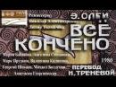 Все кончено. По пьесе Эдварда Олби в постановке МХАТ им. Горького 1980