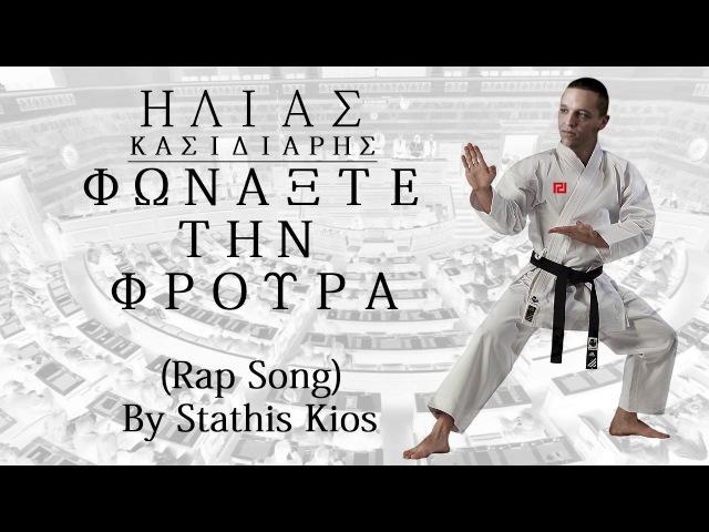 Ηλίας Κασιδιάρης - Φωνάξτε την φρουρά (Rap Song) by Stathis Kios