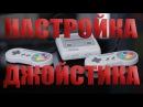 Как настроить джойстик на SNES Mini Classic под каждую игру отдельно?