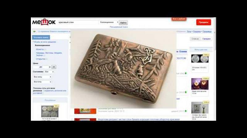 Интернет - Аукцион МЕШОК Купить и Продать - тысячи Лотов и Товаров!