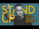 СтендапSTAND UP концерт май 2017 cоболев