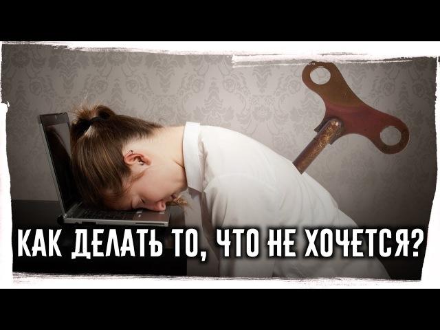 Как делать то что НЕ ХОЧЕТСЯ ► 3 техники для НАДО дел