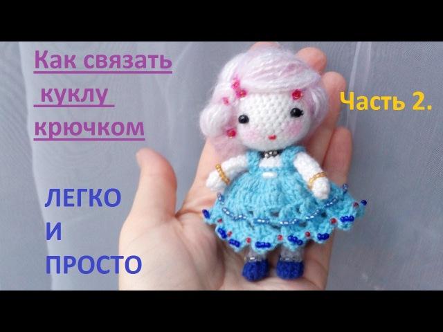 Как связать куклу крючком Мастер класс по вязанию амигуруми Часть 2