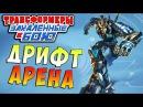 АРЕНА ДРИФТ! Трансформеры Закаленные в Бою Transformers Forged To Fight ч.100