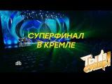 Грандиозный финал невероятного шоу Ты супер!: 26 мая, Государственный Кремлёвский Дворец