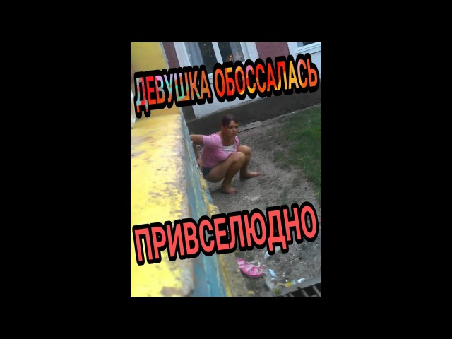 Девушка ОБОССАЛАСЬ привселюдно😳😨😨 приколы на стройке спасение котенка🐈