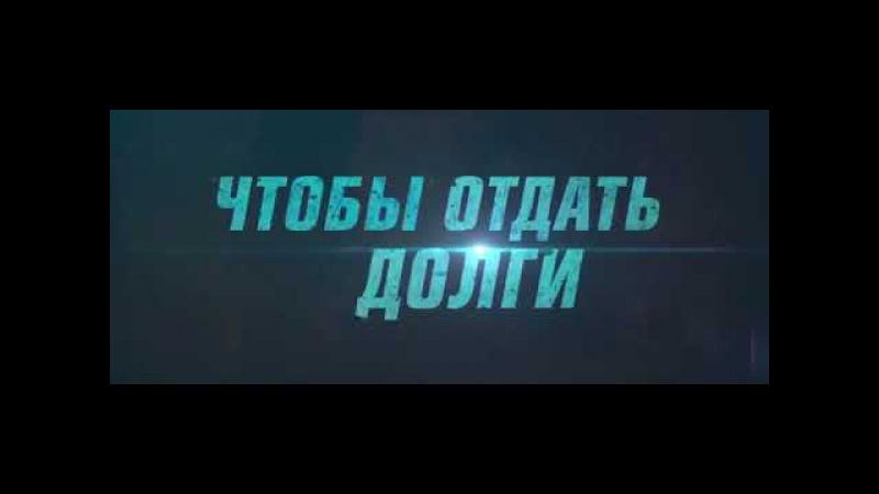 24 часа на жизнь Русский Трейлер 2017
