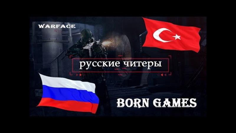 WarFace: Там где русские Там ГОВНО- Пришли на Турецкий сервер с ГОВНОМ