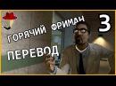 ГОРЯЧИЙ ФРИМАН ЭП 3 Ч 1 ФЛЕШБЕК ПЕРЕВОД Gorgeous Freeman