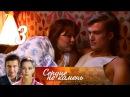 Сердце не камень. 3 серия (2012) Мелодрама @ Русские сериалы