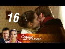 Сердце не камень. 16 серия (2012) Мелодрама @ Русские сериалы