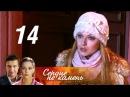 Сердце не камень. 14 серия (2012) Мелодрама @ Русские сериалы
