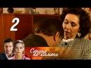 Сердце не камень. 2 серия (2012) Мелодрама @ Русские сериалы