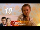 Сердце не камень. 10 серия (2012) Мелодрама @ Русские сериалы