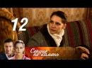 Сердце не камень. 12 серия (2012) Мелодрама @ Русские сериалы