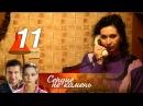 Сердце не камень. 11 серия (2012) Мелодрама @ Русские сериалы