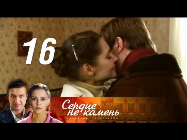Сердце не камень Серия 16 2012
