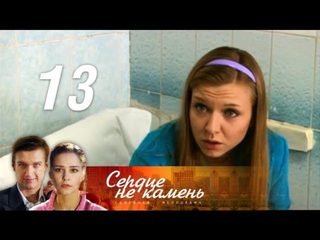 Сердце не камень Серия 13 2012