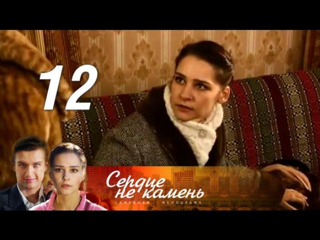 Сердце не камень Серия 12 2012