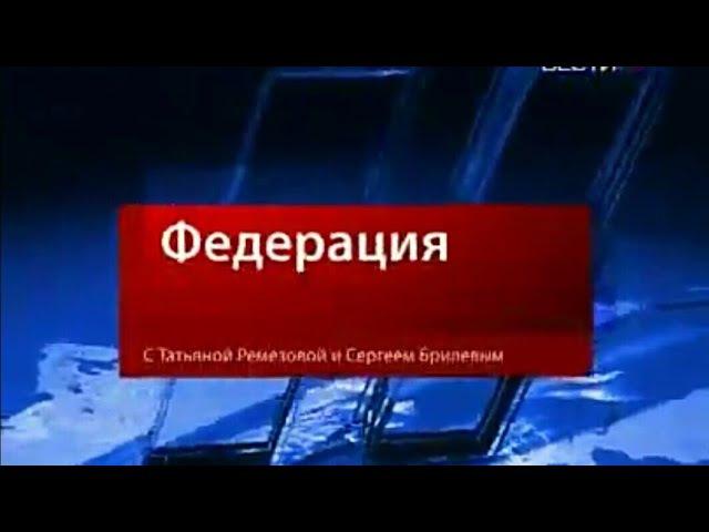 Заставка «Вести-Федерация» (телеканал Вести, 2007-2009)