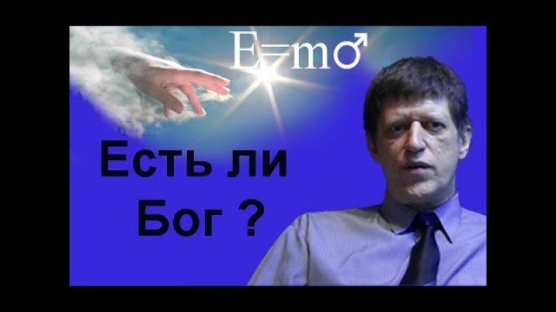 Физика о Боге и НЛО (5 серия). Катющик. Лекция.