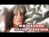 НЕОБЫКНОВЕННО КРАСИВЫЕ и ЖИЗНЕННЫЕ ПЕСНИ! большой зимний сборник шансона