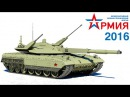НАТО такого не ожидали - впервые показаны боевые возможности танка Т-14 Армата. Армия 2016