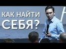 КАК НАЙТИ СЕБЯ?! Кто ты есть на самом деле? | Петр Осипов и Михаил Дашкиев. Бизнес Молодость