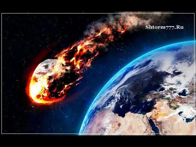 Падение астероида. Столкновение астероида с Землей