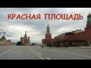Слайд - шоу. Москва. Красная площадь. ГУМ.