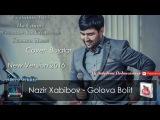 Назир Хабибов - У Меня Голова Болит 2016 COVER Bojalar A.S (www.muz-kavkaz.do.am)