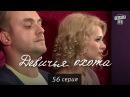 Лучшие видео youtube на сайте main-host Девичья охота - мелодрама комедия 56 серия в HD (64 серии).