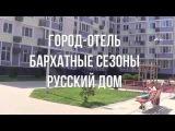 Влог №3 Где мы питались  Цены  Где находится аптека  Бархатные сезоны  Русский до ...