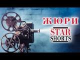 КОНКУРС STAR SHORTS. Жюри Конкурса! Успей Победить и Забрать Призы. Star Media