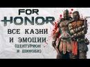 For Honor Казни и эмоции Центурион и Cиноби